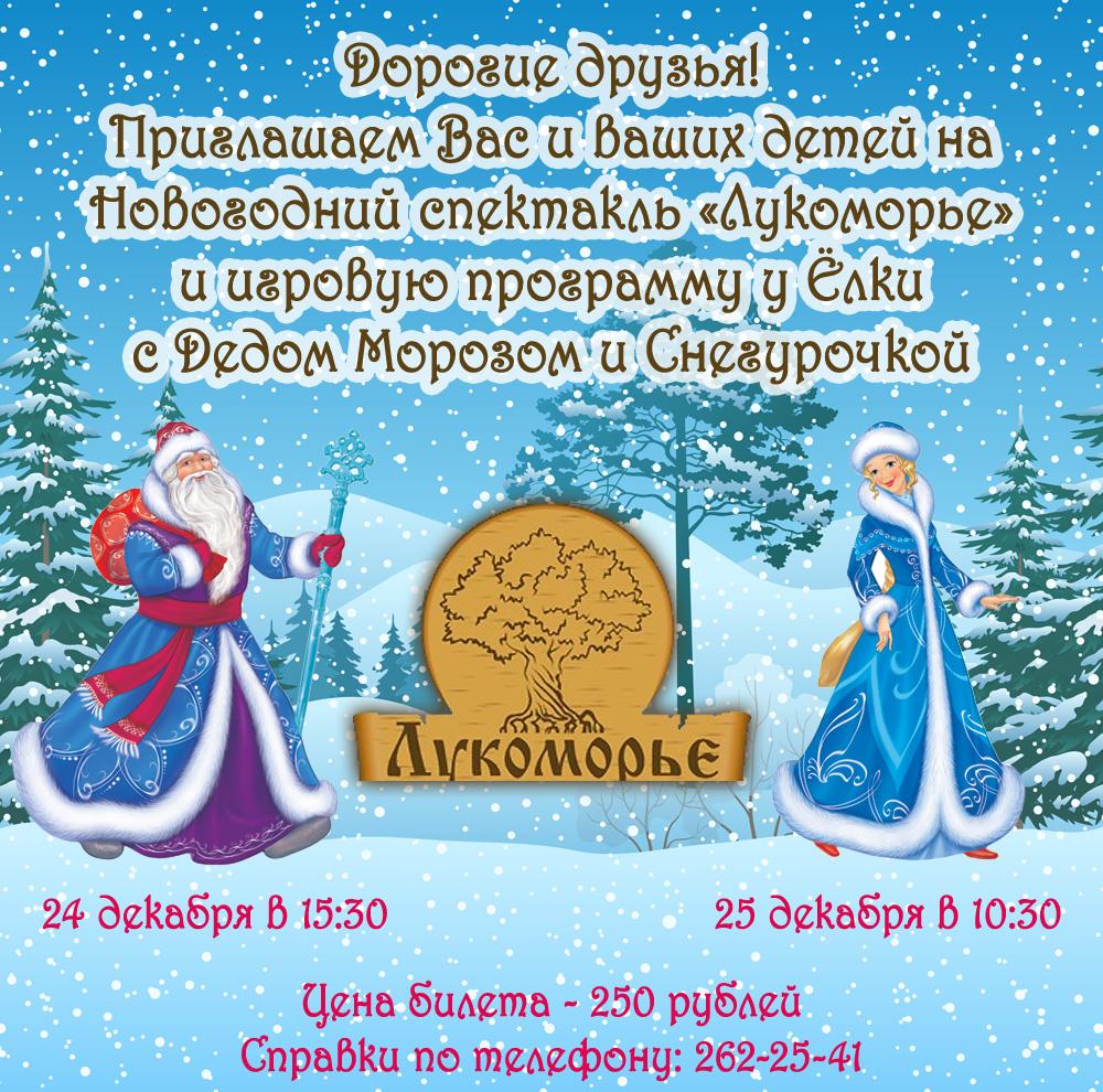Novogodnij-spektakl-Lukomore
