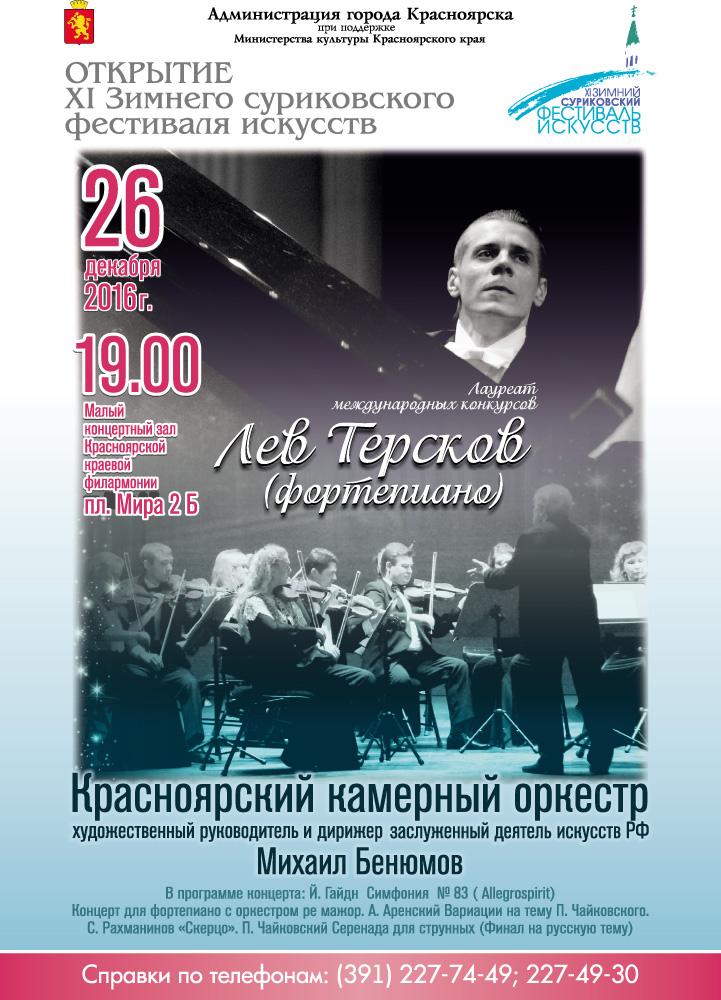 krasnoyarskiy_kamerny_orkestr_26122016
