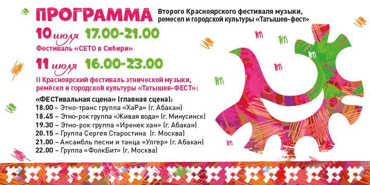 Татышев-фест 2017 - программа