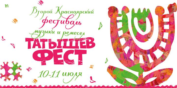Татышев-фест 2017
