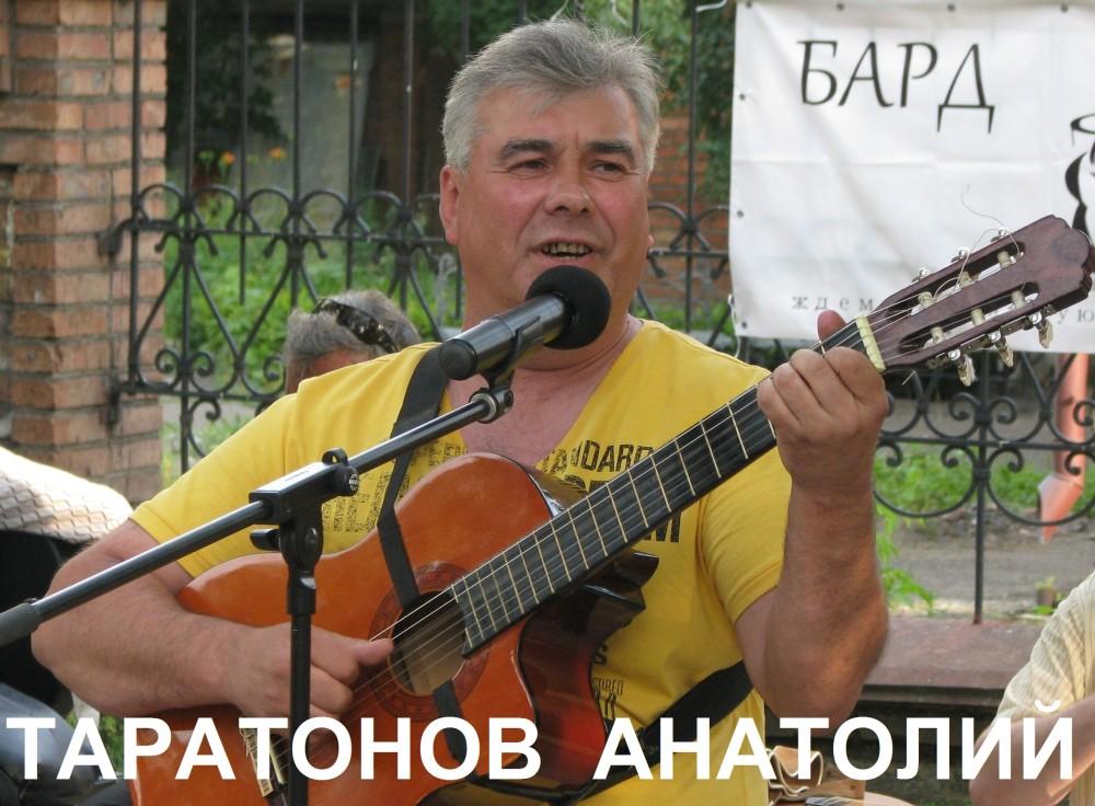 Бард-среда Анатолий Таратонов