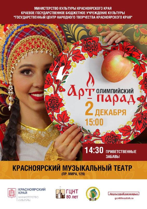 Afisha_2_dekabrya_vertik