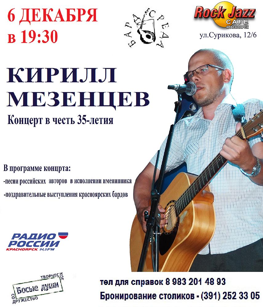 Концерт Кирилл Мезенцев