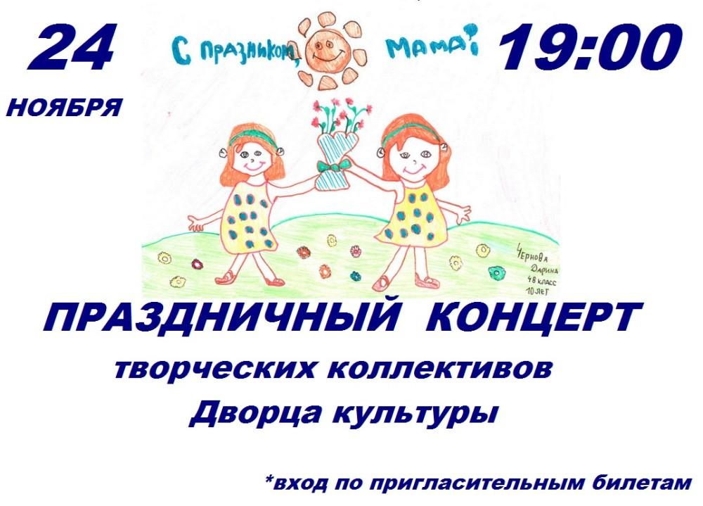 Концерт творческих коллективов ДК