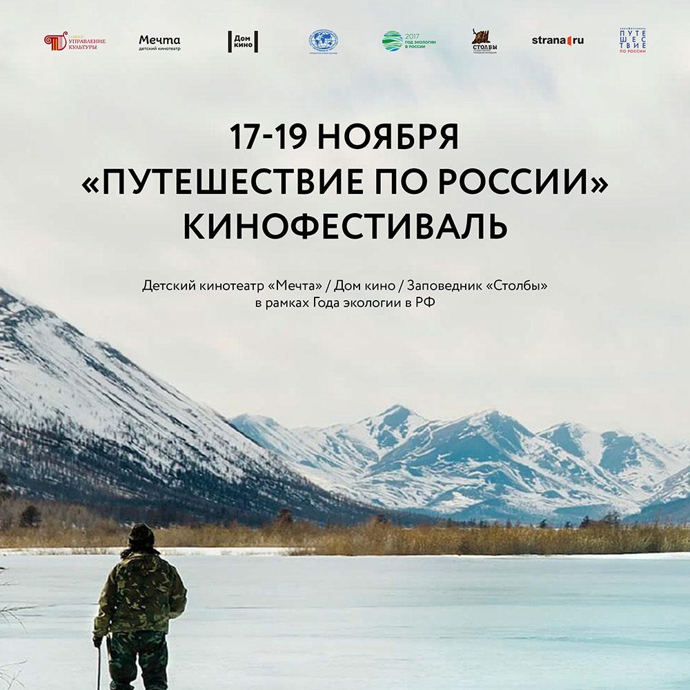 Путешествие по России Афиша 1