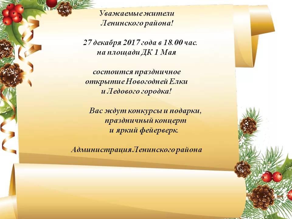 Открытие Новогодней елки 27.12.2017