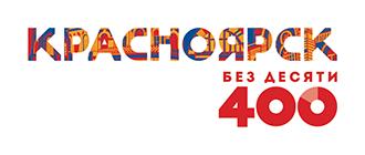 Красноярск без десяти 400