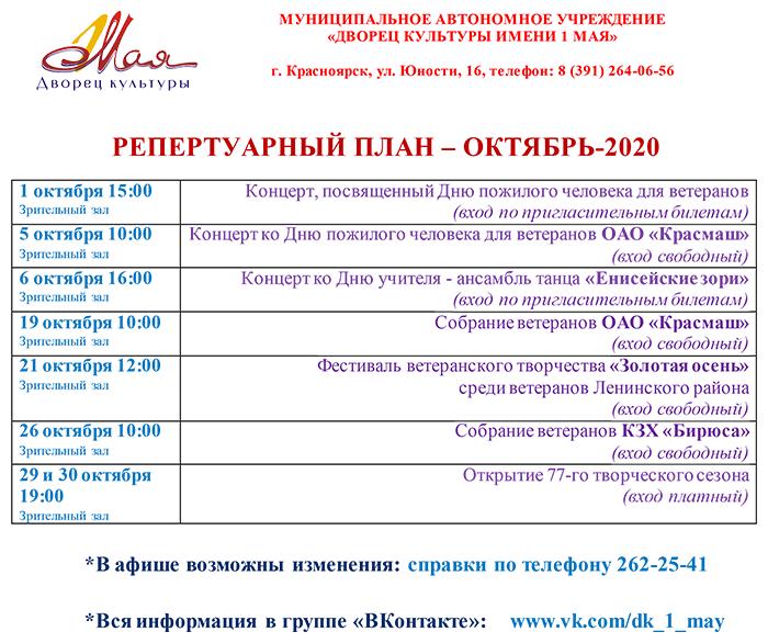 afisha-10-2020