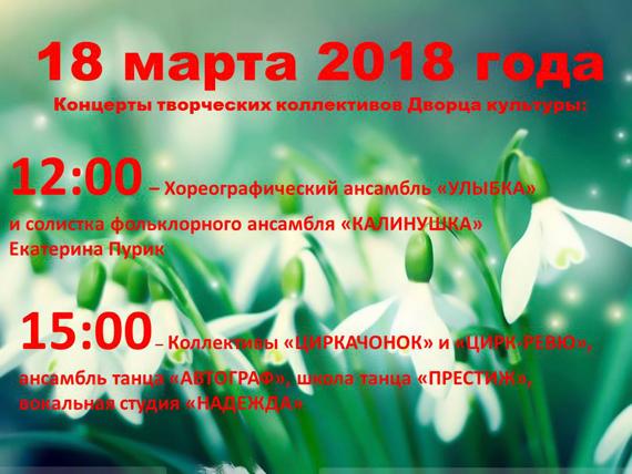 концерт-18.03.2018