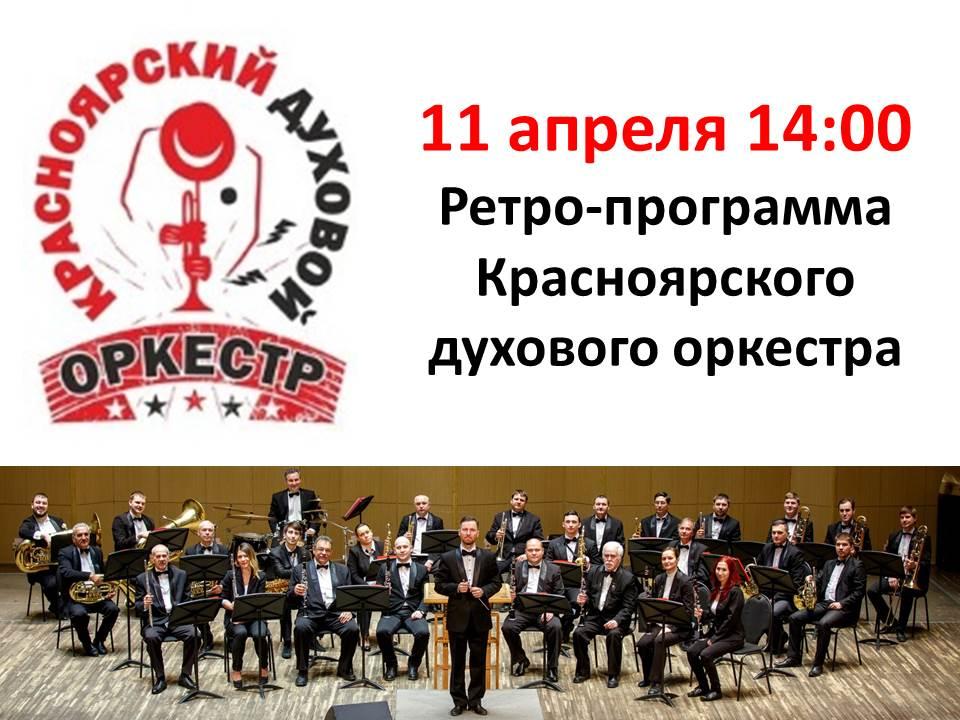 Духовой оркестр 11.04.2018