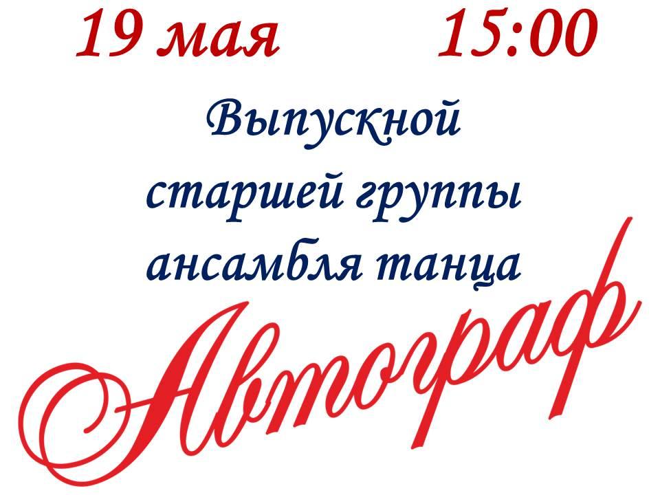 Автограф Выпускной 19.05.2018