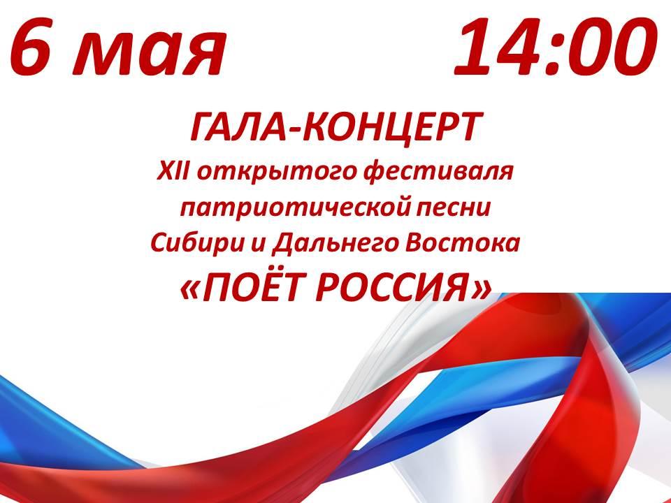 Поёт Россия 06.05.2018