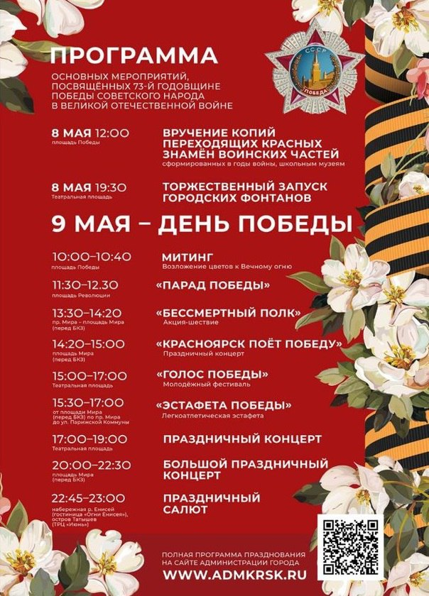 Программа мероприятий 09.05.2018