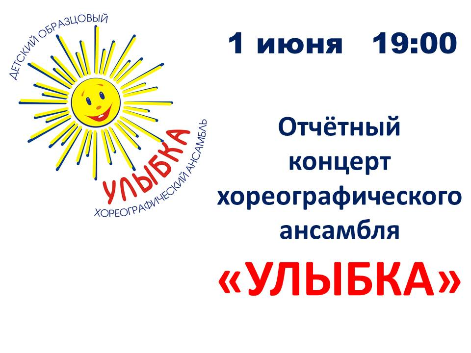 Улыбка Концерт 01.06.2018
