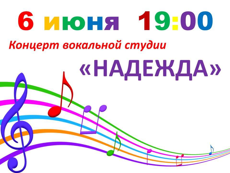Концерт Надежда 06.06.2018