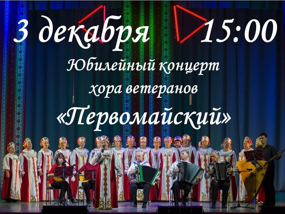 Концерт Первомайский 03.12.2018
