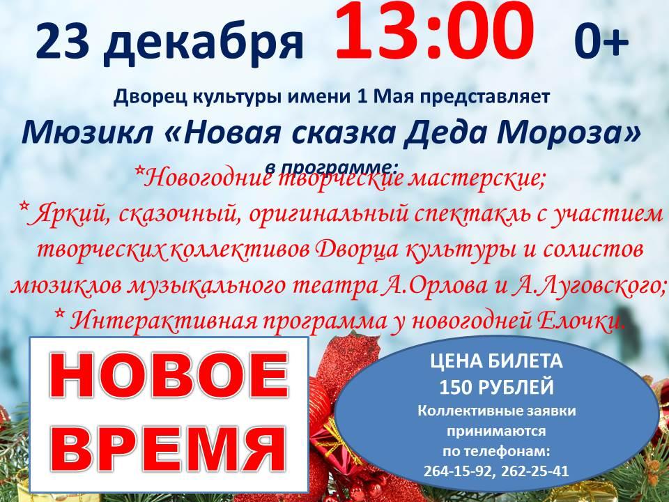 Novaya-skazka-Deda-Moroza-23.12.2018