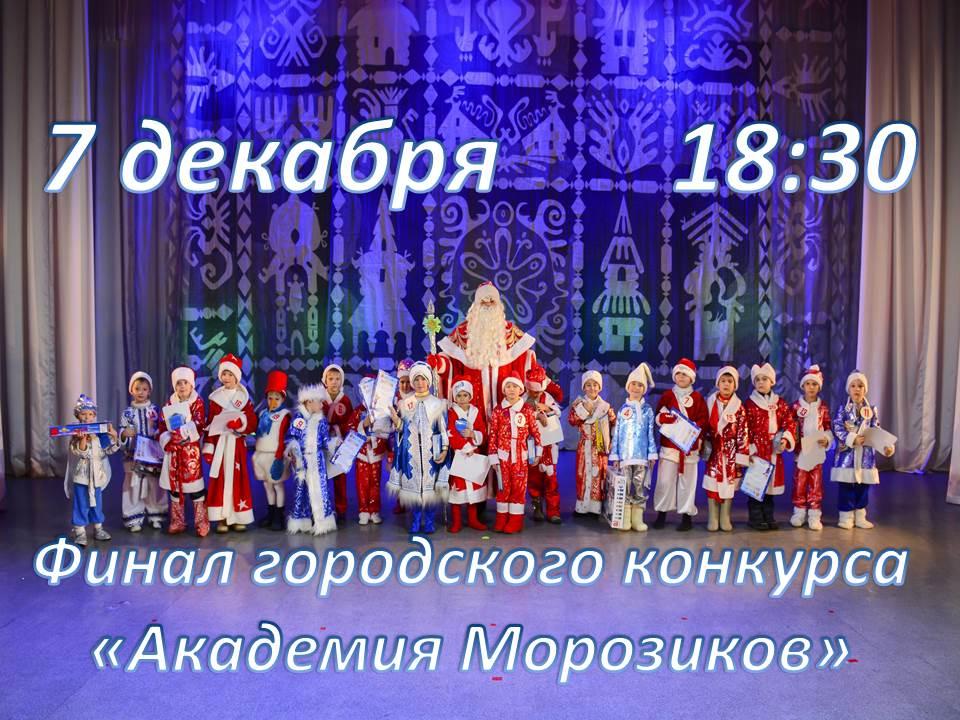 Академия Морозиков 07.12.2018