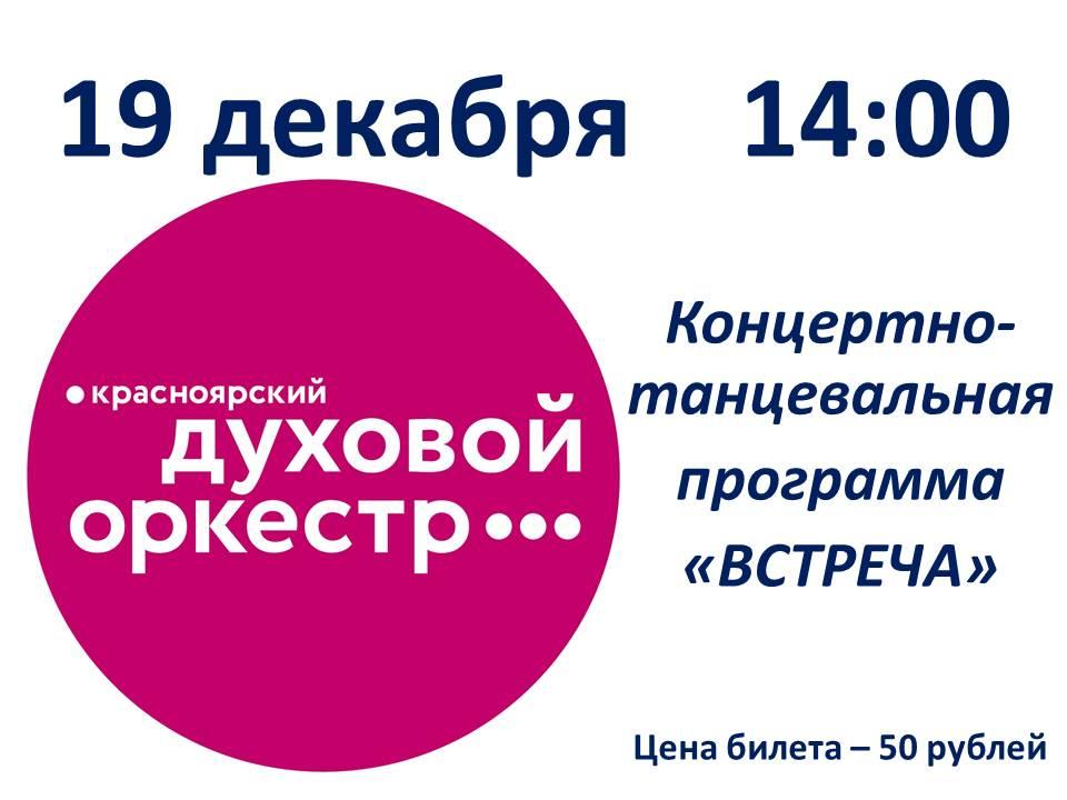 Концертно-танцевальная программа Встреча 19.12.2018