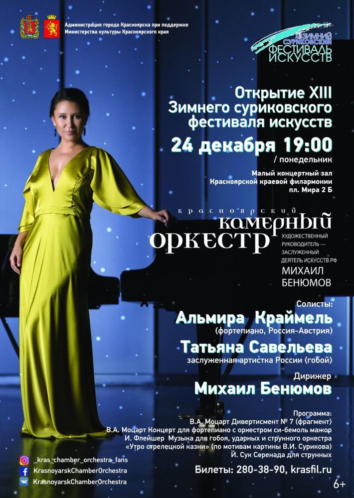 Красноярский камерный оркестр 24.12.2018