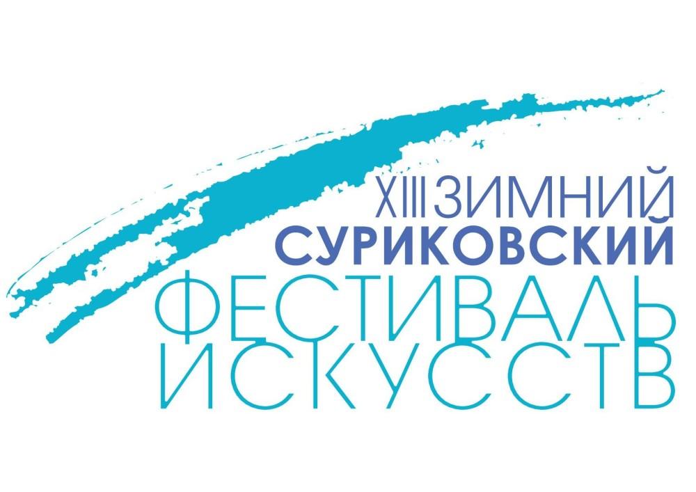 XIII Зимний суриковский фестиваль искусств