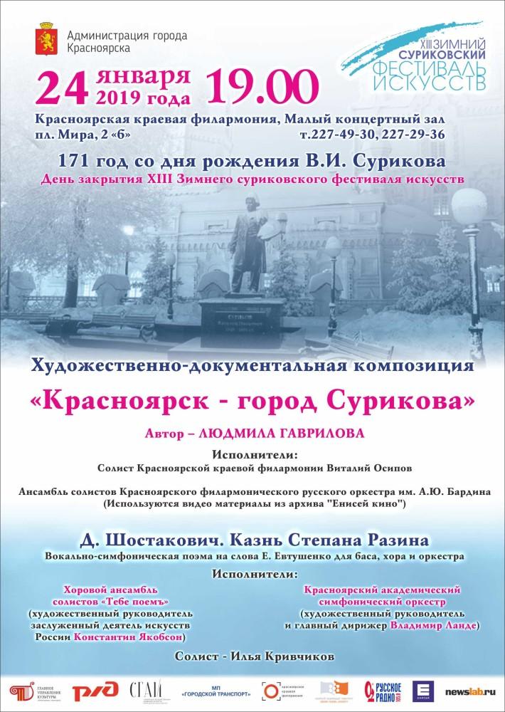 Афиша утв.с памятником