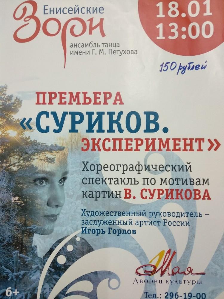 Суриков Эксперимент 18.01.2019