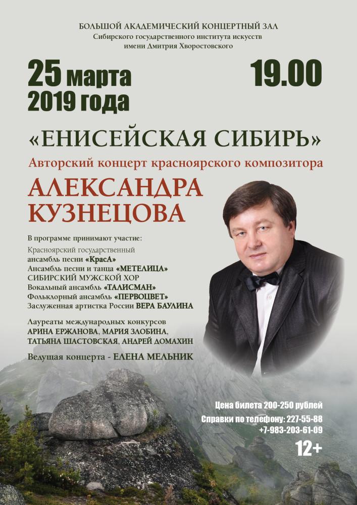 Енисейская Сибирь 25.03.19