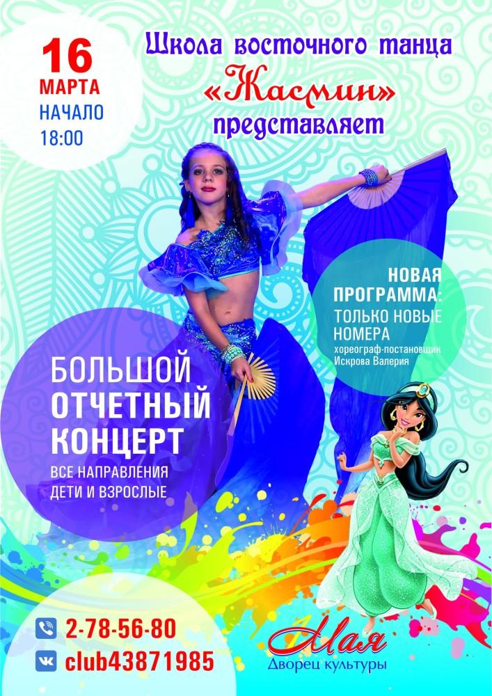 Школа восточного танца Жасмин 16.03.2019