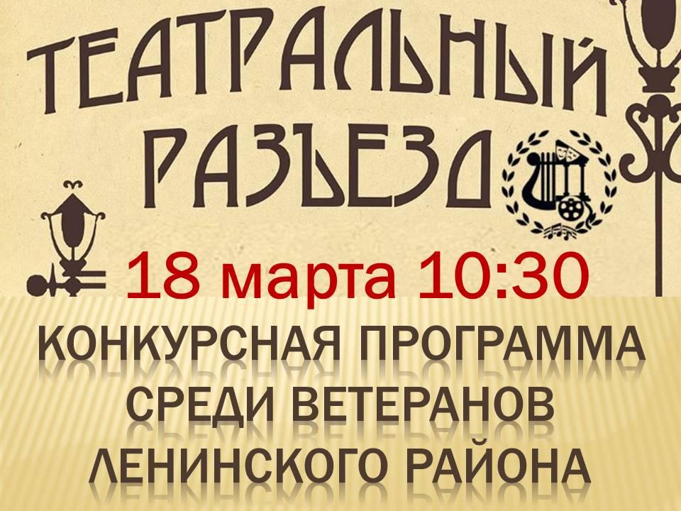 Театральный разъезд 18.03.2019
