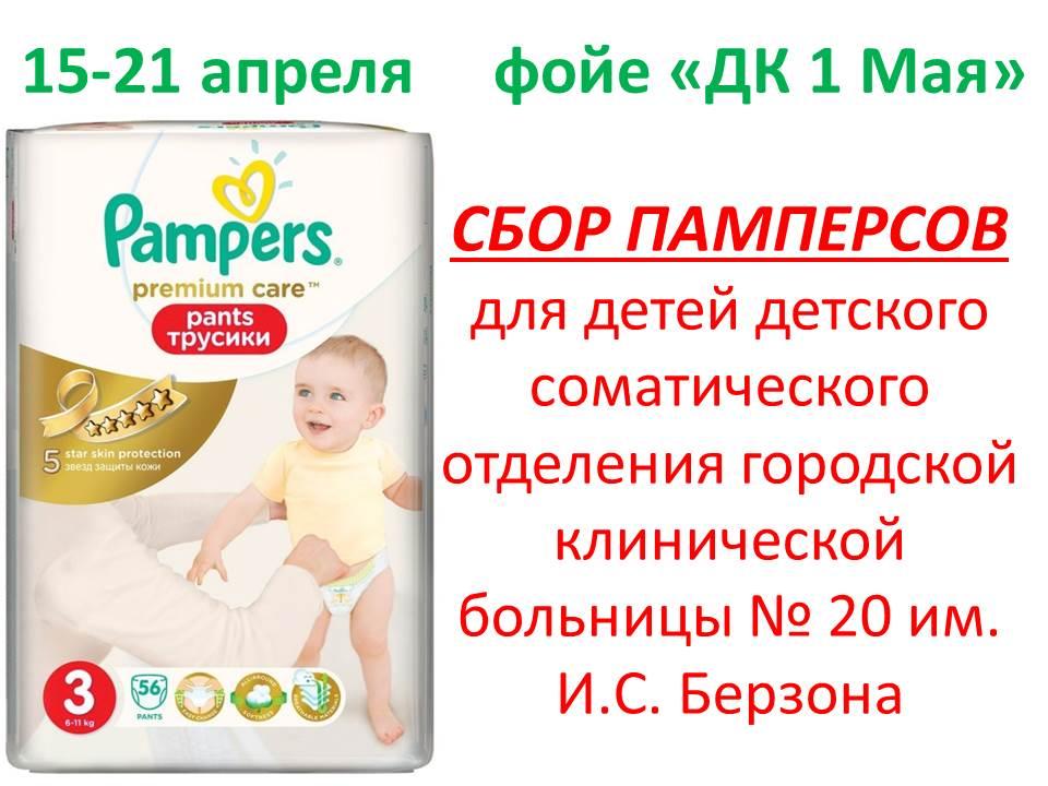 Сбор памперсов 15.04.19