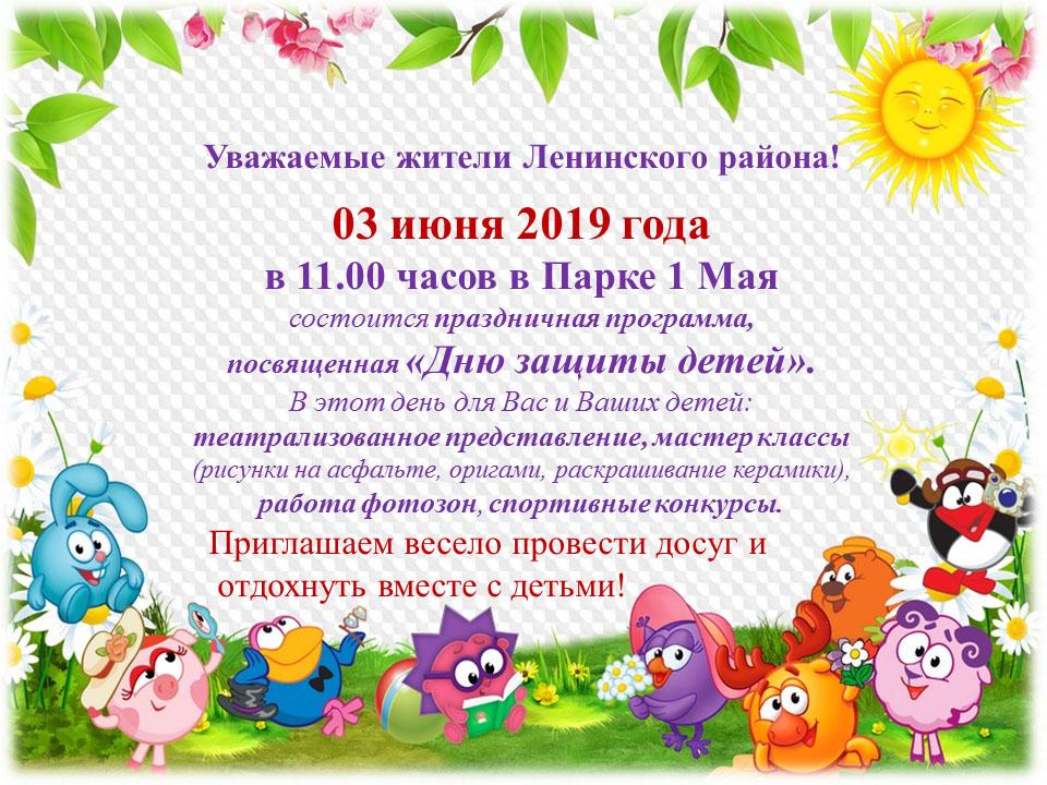 День защиты детей 03.06.2019
