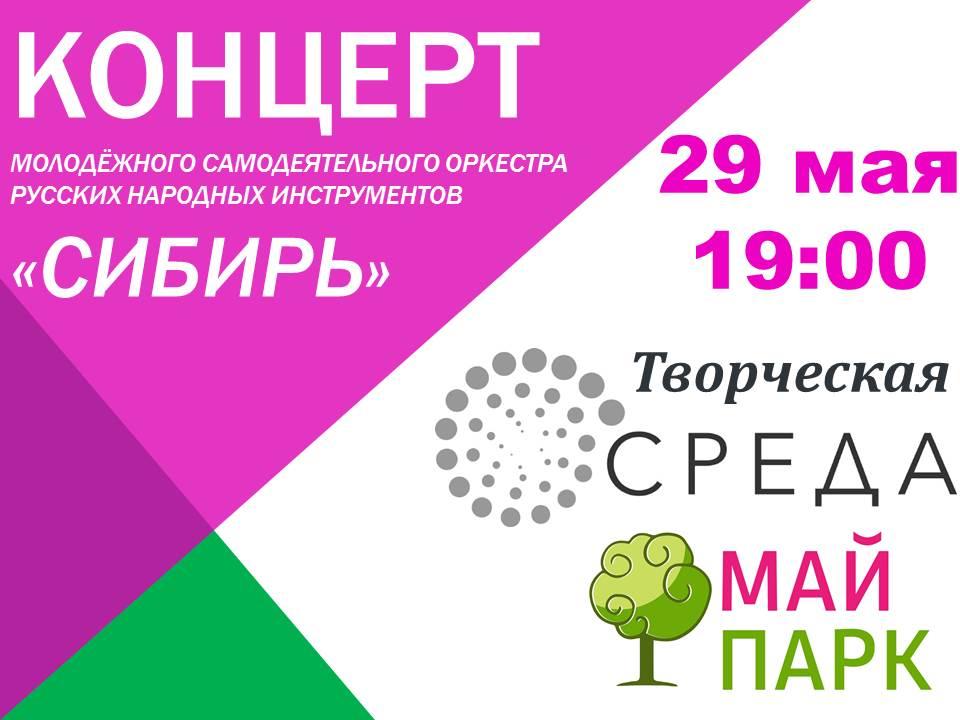 Концерт Сибирь 29.05.2019