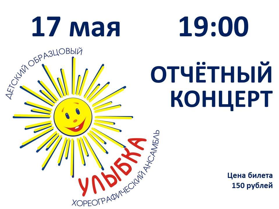 Концерт Улыбка 17.05.2019