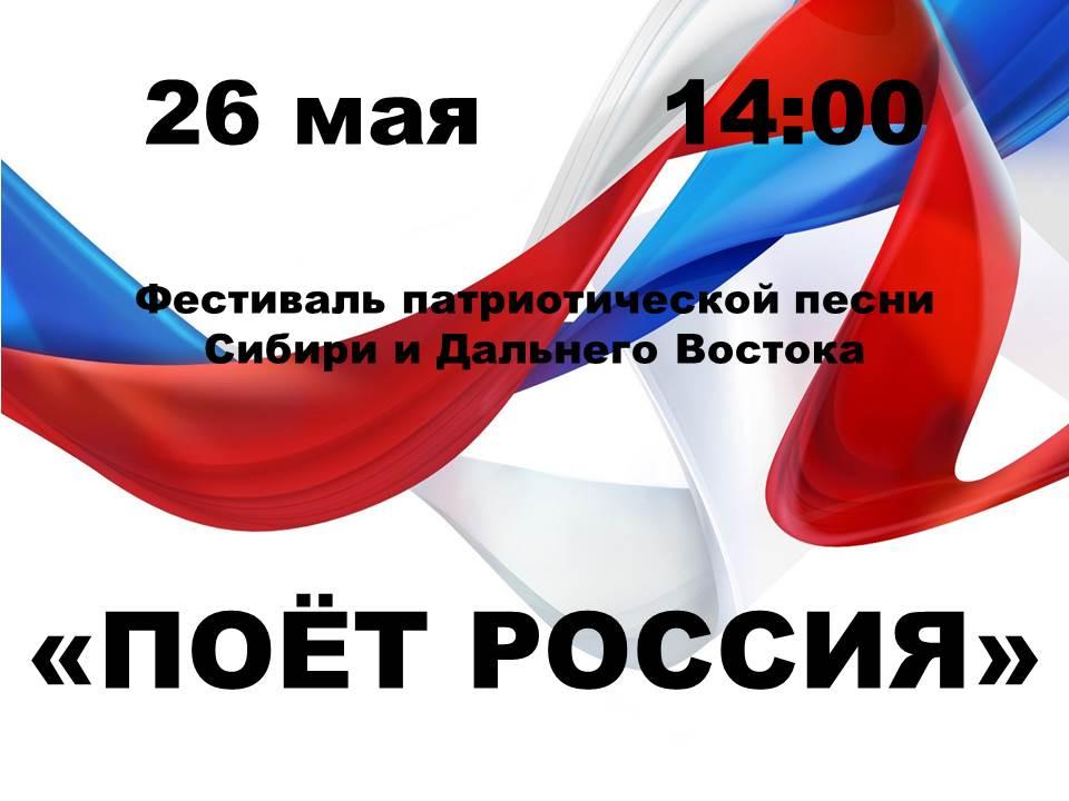 Поет Россия 26.05.2019