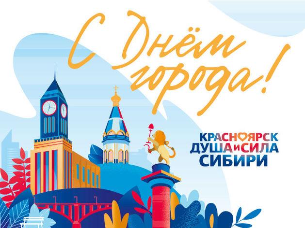 День города 2019