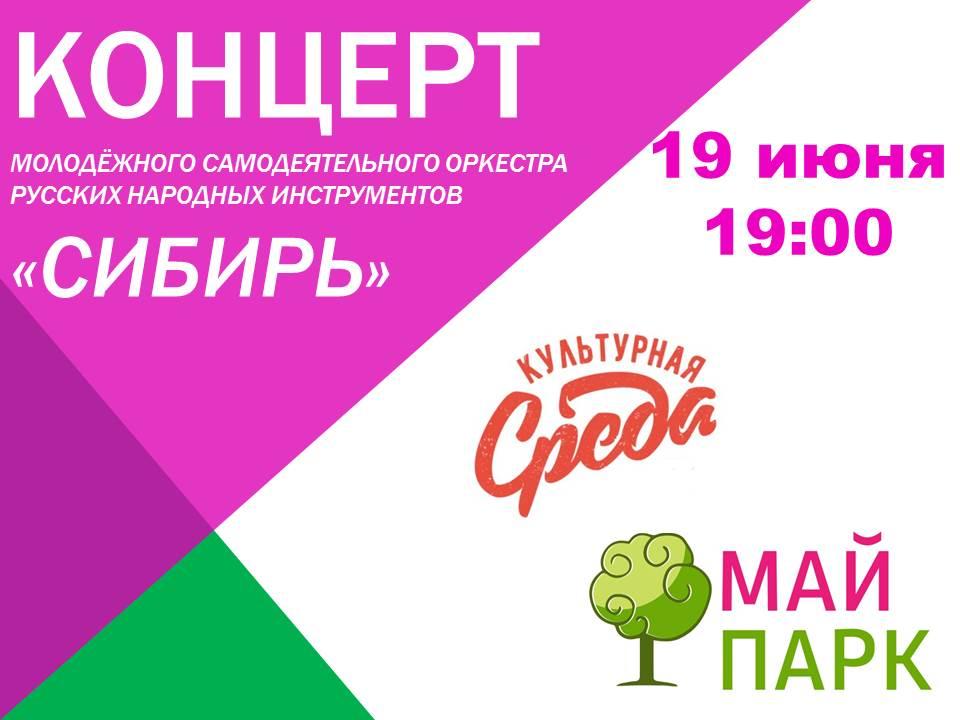 Концерт Сибирь 19.06.2019