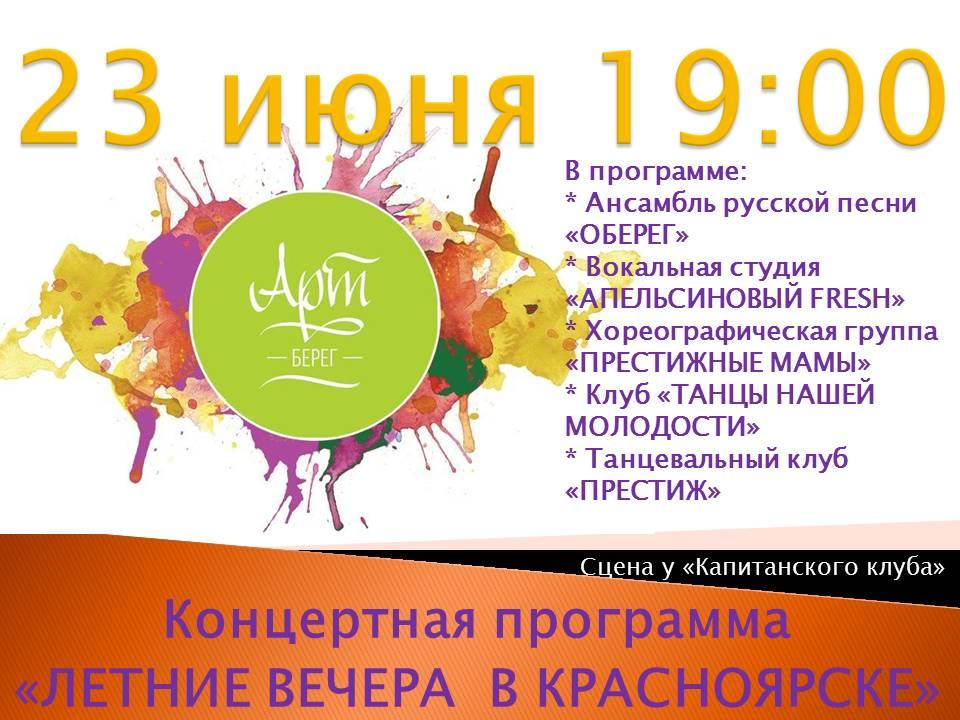 Концертная программа Летние вечера в Красноярске