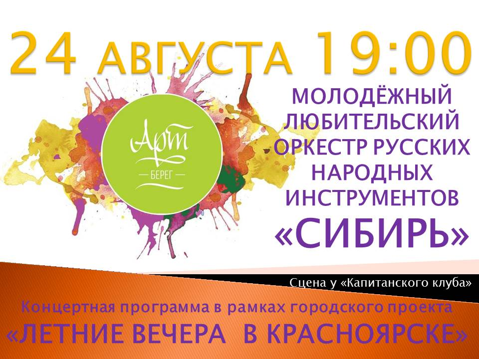Оркестр_Сибирь_24.08.2019