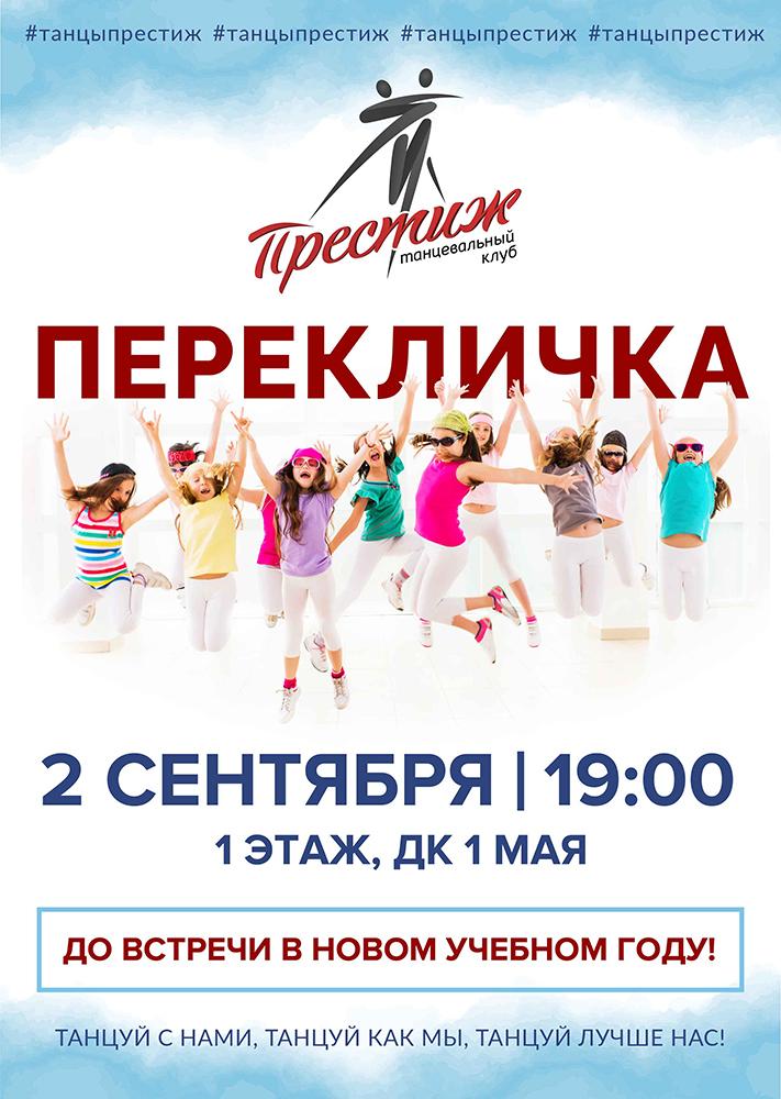 Prestizh-Pereklichka-02.09.2019-1