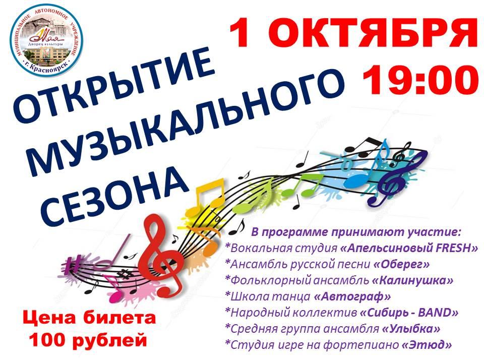 Открытие музыкального сезона 01.10.2019