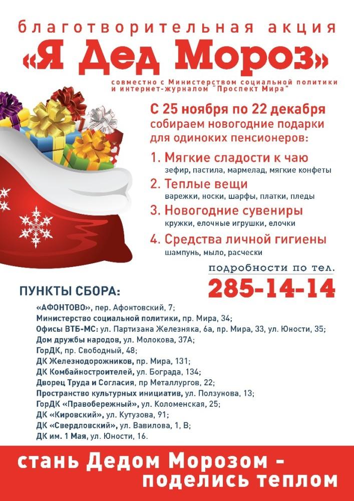 Я-Дед-Мороз-25.11.2019