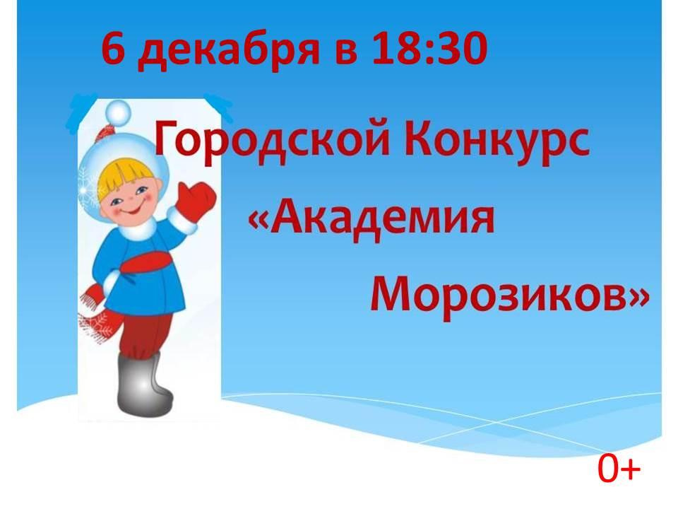 Академия Морозиков 06.12.2019