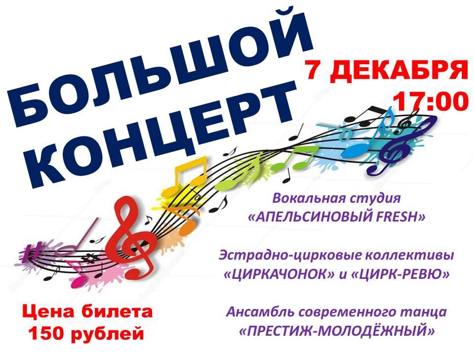 Большой концерт 07.12.2019