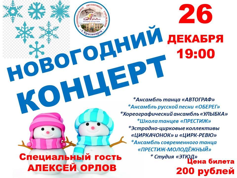 Novogodnij-kontsert-26.12.2019