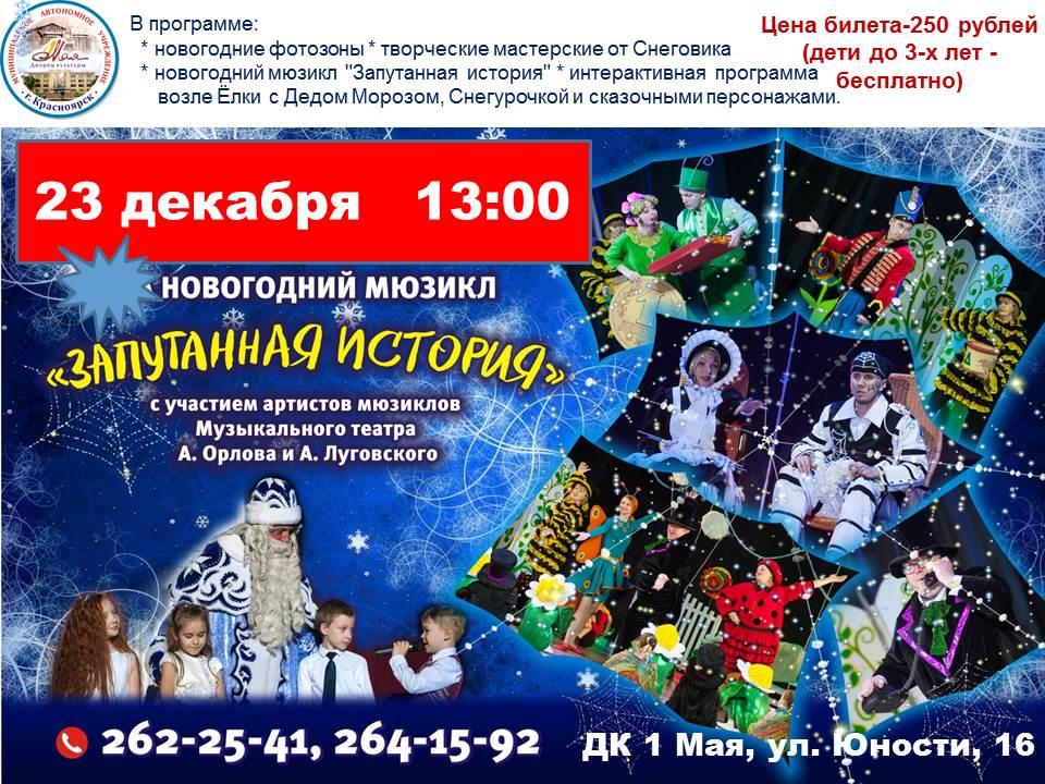 Новогодний мюзикл Запутанная история 23.12.2019