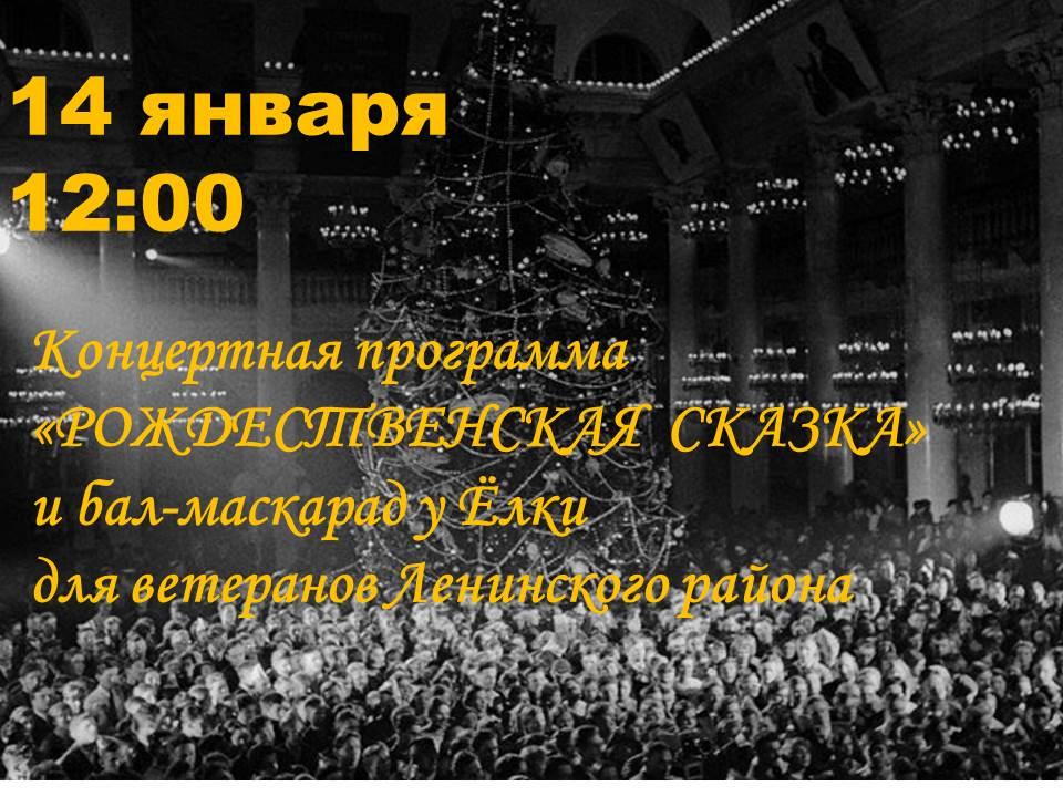 Рождественская сказка 14.01.2020