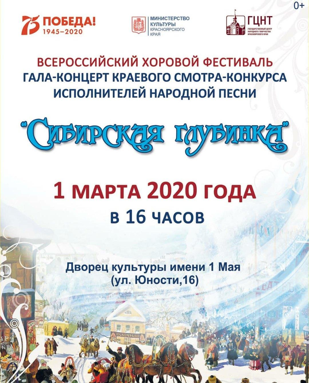 Сибирская глубинка 01.03.2020