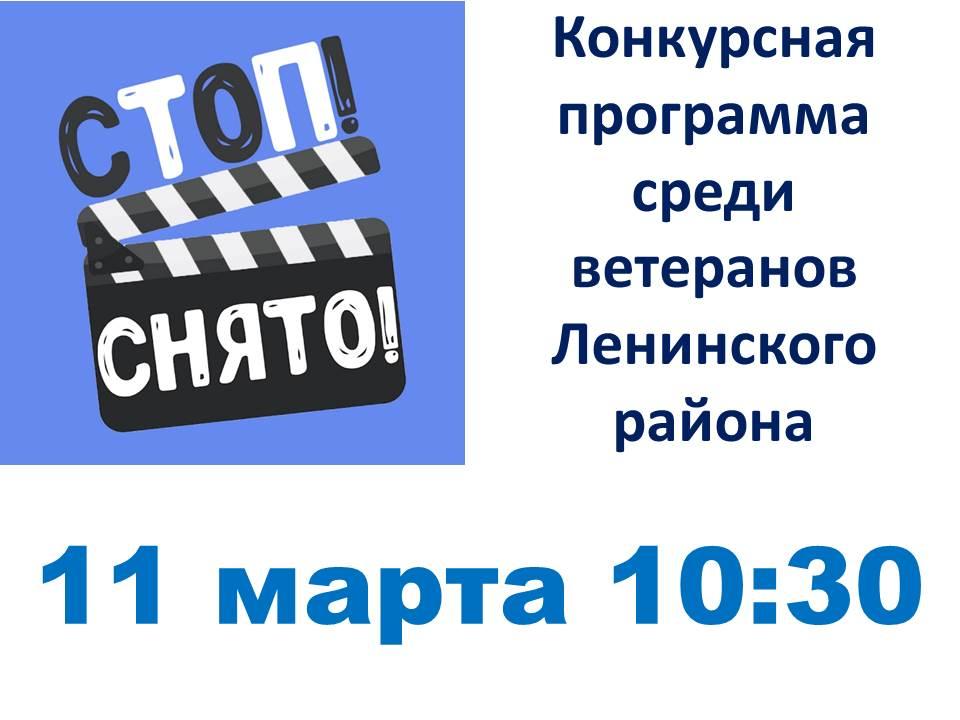 Стоп Снято 11.03.2020