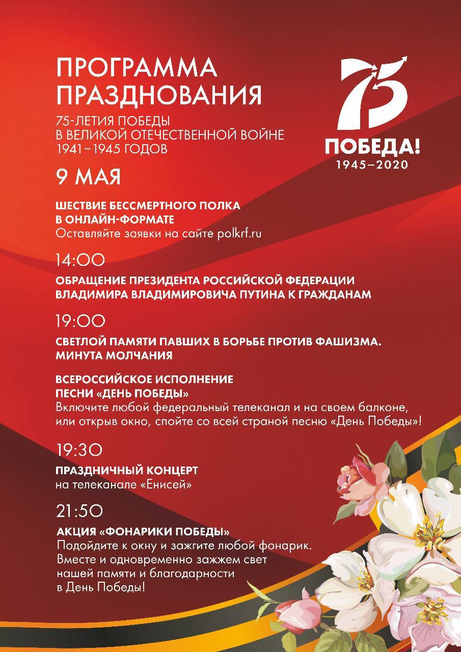 75 день Победы Программа празднования